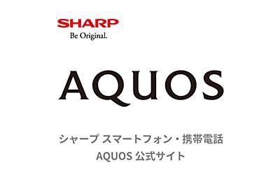 お知らせ|よくあるご質問|AQUOS:シャープ