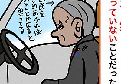 「そのお金を医療に回せ!」 コロナ政策「暴走」を漫画でバッサリ 作者の思い - 毎日新聞
