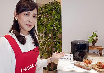「ヘルシオ ホットクック」に単身者向けモデル登場 手間なし調理で炊飯ジャーの置き換え狙う - ITmedia NEWS