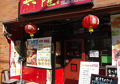 台東区寿~蔵前近辺で、三日連続でお昼にチャーハンを楽しみました!!! - 涅槃まで百万歩