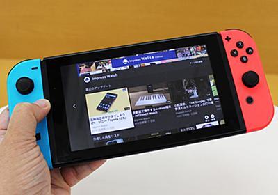 【ミニレビュー】「Nintendo Switch」ならではのYouTube体験。動画視聴3スタイル - AV Watch