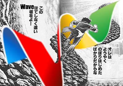 Google Waveの終了は車田正美によってすでに予言されていたんだよ! - ずっと君のターン