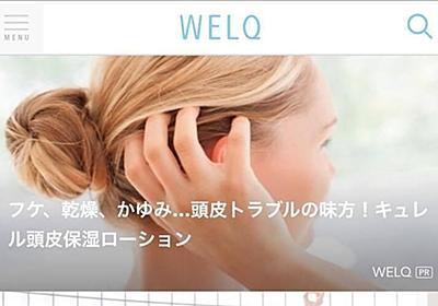 DeNAの「WELQ」はどうやって問題記事を大量生産したか 現役社員、ライターが組織的関与を証言(井指啓吾 BuzzFeed News )