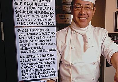いきなり!ステーキ「お客様のご来店が減少しております」 社長直筆の「お願い」全店掲出へ : J-CASTニュース