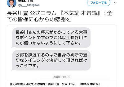部落差別発言の長谷川豊が参院比例出馬を辞退、「差別発言は反維新によるデマ」「謝罪文は場を収めるため維新・馬場幹事長が作成」などと説明 | BUZZAP!(バザップ!)