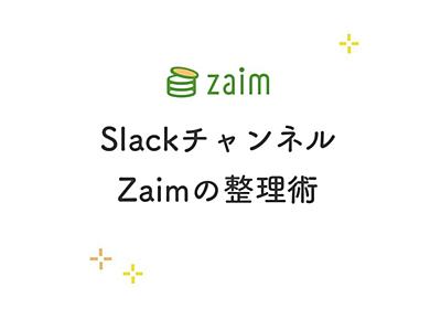 Slack で異なる職種間のコミュニケーションを円滑に進めるための整理術 #Zaim|Zaim