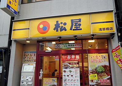 JR浅草橋駅東口近く 松屋のカレギュウを食べてみました(笑)!!! - 涅槃まで百万歩