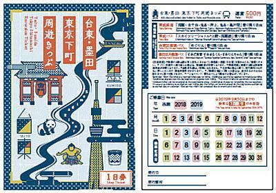 「台東・墨田 東京下町周遊きっぷ」発売 両区の循環バスや東武線が乗り降り自由に | 乗りものニュース