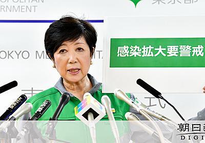 「東京都民は他県への移動遠慮を」小池知事、自粛を要請:朝日新聞デジタル
