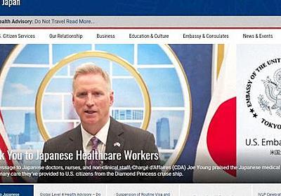 「検査数少なく正確な評価困難」 在日米大使館が「予測困難」と米市民に帰国促す - 毎日新聞