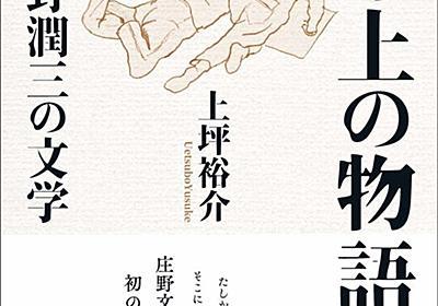 山の上の物語 上坪裕介(著/文) - 松柏社 | 版元ドットコム
