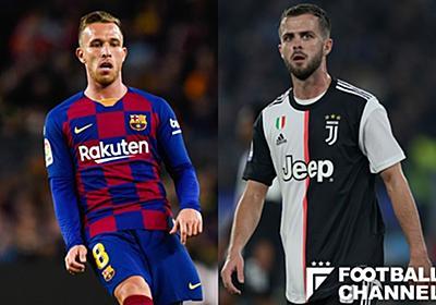 アルトゥールとピャニッチ、世紀の不可解トレードはなぜ実現した? バルセロナとユベントスが抱える金銭事情と、両選手が選ばれた理由 | フットボールチャンネル