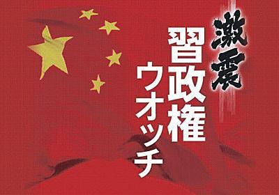 欧州に新冷戦の影、中国が狙う「鉄のカーテン」南端  :日本経済新聞
