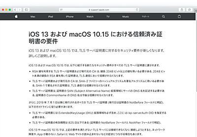 Appleは2020年9月1日以降、TLS証明書の有効期間を最大825日から398日に変更するもよう。   AAPL Ch.