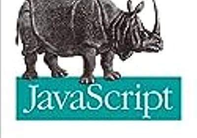 サイ本こと『JavaScript 第6版』全800ページを読破し、1万行のesaにまとめてわかった5つのこと - #がみぶろ