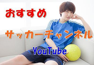 サッカーに詳しくなれるYouTubeチャンネル3選!! - ぬらブロ