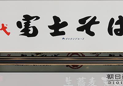 富士そば、労組幹部2人懲戒解雇 未払い残業代巡り対立:朝日新聞デジタル