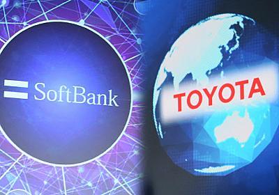 トヨタとソフトバンク提携 移動サービス新会社設立へ  :日本経済新聞