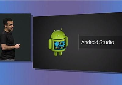 [速報]グーグル、Androidのための統合開発ツール「Android Studio」発表。オープンソースで無償提供。Google I/O 2013