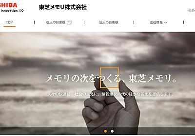 東芝、メモリ子会社売却にベインキャピタルと覚書締結 〜Western Digitalとの合意にはいたらず - PC Watch
