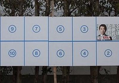橋下徹さん大阪市長選に圧勝、注目の得票数2位は候補者でなく無効票 : 市況かぶ全力2階建