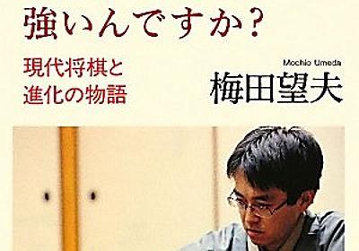 どうして羽生さんだけが、そんなに強いんですか?―現代将棋と進化の物語 - 基本読書