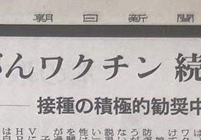 ぱそろじすと・あっと・ざ・らぼ: 朝日新聞に HPVV に関する偏った一連の記事が掲載される