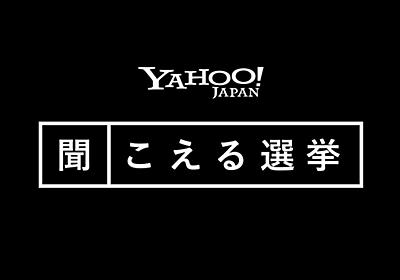 聞こえる選挙|Yahoo! JAPAN 第25回 参議院議員通常選挙特設サイト