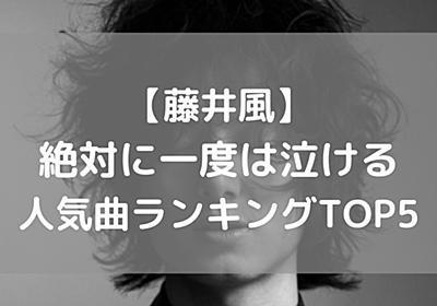 【藤井風】絶対に一度は泣ける人気曲ランキングTOP5 プロフィール・魅力も徹底解説 - redoブログ