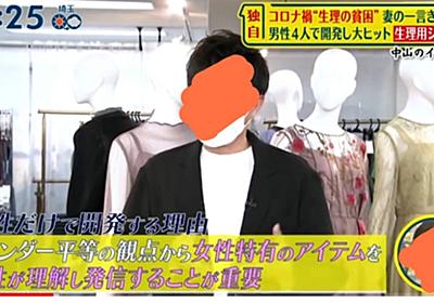 仁藤夢乃氏、生理用ショーツを男性だけで開発したことに怒り「女の体や生理、女性の貧困も男たちのビジネスに利用される。」 - Togetter