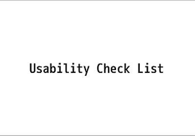 Webサイトにおけるユーザービリティの復習をしたので、よくチェックするポイントをリスト化した | かちびと.net