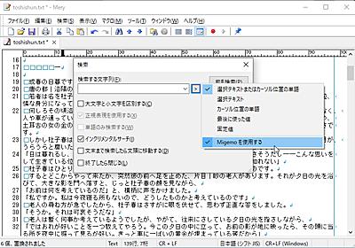 無料テキストエディター「Mery」がMigemoに対応 ~ローマ字で日本語を検索可能に - 窓の杜