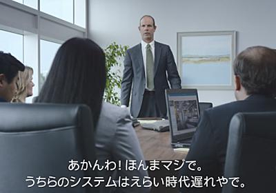 【やじうまPC Watch】「あかんわ!ほんまマジで」。デルが関西弁と九州弁のユニークなTV CMを放映中 ~中小企業のIT導入を支援する取り組み - PC Watch