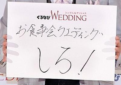 坂上忍さんも大賛成!「お食事会ウエディング」記者発表会レポート - ぐるなびウエディングHOWTO