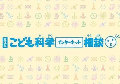 NHK夏休み子ども科学電話相談が五輪の影響で規模縮小→有志の「夏休みこども科学インターネット相談」が立ち上がる(1/2 ページ) - ねとらぼ