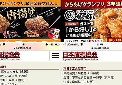 痛いニュース(ノ∀`) : 日本一の唐揚げ屋を決定する「からあげグランプリ」の闇が深すぎると話題に - ライブドアブログ