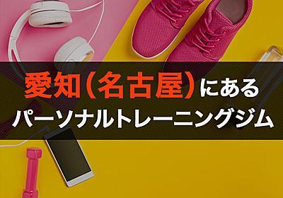 愛知(名古屋)のおすすめパーソナルトレーニングジム11選 5つの軸から徹底比較