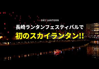 【長崎市】スカイランタン見てきたよ!2019年ランタンフェスティバル