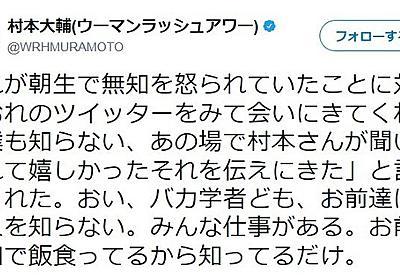 痛いニュース(ノ∀`) : ウーマン村本「普通の人は仕事があるから歴史とか詳しく知らない」 - ライブドアブログ