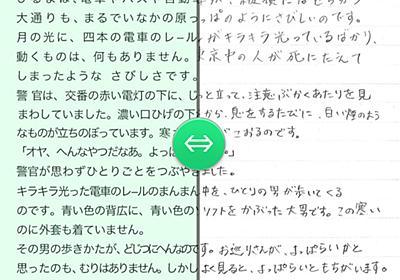 手書き文字を99.3%の精度で読み取る「Tegaki」--開発元が総額13億円を調達 - CNET Japan