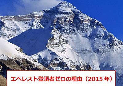 エベレスト年間登頂者が初めてゼロとなった理由(2015ネパール大地震) | HOTNEWS