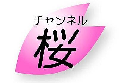 """日本文化チャンネル桜 on Twitter: """"【お知らせ】チャンネル桜のYouTubeチャンネルは、本日19日、新型コロナに関する動画に対し、再び違反警告を受け、LIVE配信・動画投稿が2週間出来なくなりました。つきましては、本日から2週間、全ての番組はチャンネル桜別館よりお… https://t.co/PrnK7p73Zj"""""""