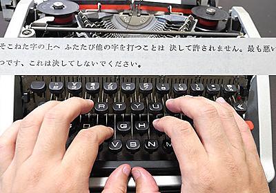 昭和初期のタイプライター教則本がスパルタ過ぎる :: デイリーポータルZ