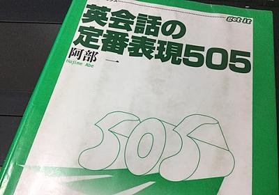書籍:「英会話の定番表現505」 - kazu4000のブログ