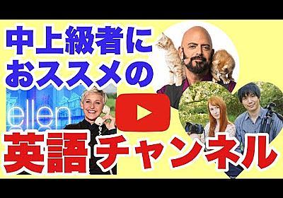 【英語中上級者向け】リスニングにおススメのYouTubeチャンネル7選