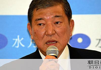 石破氏「イスから落ちるほど驚いた」首相の改憲案発言に:朝日新聞デジタル
