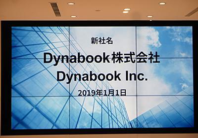 東芝クライアントソリューションが「Dynabook株式会社」に社名変更 - PC Watch
