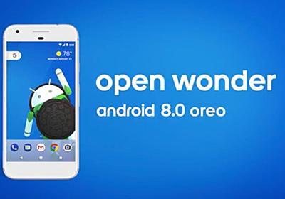 何が変わった?「Android 8.0 Oreo」新機能まとめ。AOSP版配信開始 - Engadget 日本版
