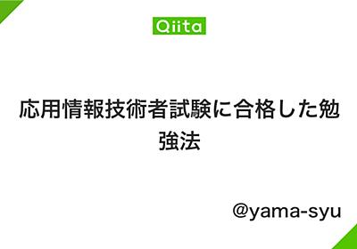 応用情報技術者試験に合格した勉強法 - Qiita