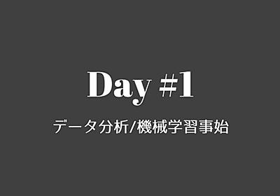 【Day-1】データ分析/機械学習を行うために知っておきたいことを列挙する - プロクラシスト